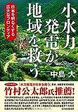 「小水力発電が地域を救う: 日本を明るくする広大なフロンティア」販売ページヘ