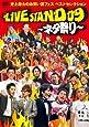 YOSHIMOTO PRESENTS LIVE STAND 09 ~ネタ祭り~ 史上最大のお笑い夏フェス ベストセレクション [DVD]