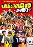 YOSHIMOTO PRESENTS LIVE STAND 09 ~ネタ祭り~[DVD]