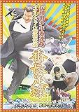 岸和田少年愚連隊 カオルちゃん最強伝説 番長足球 [DVD]