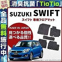 スズキ スイフト フロアマット DXマット H22/9~H28/12 ZC72 ZD72 車1台分 フロアマット 純正 TYPE 4WD/MT車,プレーン ブラック