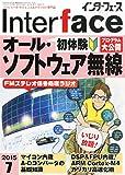 Interface(インターフェース) 2015年 07 月号
