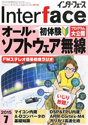Interface(インターフェース) 2015年 07 月号の詳細を見る