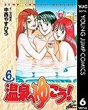 温泉へゆこう! 6 (ヤングジャンプコミックスDIGITAL)