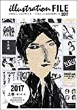 イラストレーションファイル2017 上巻