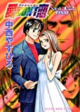愛DON'T恋 (12) (ヤングキングコミックス)