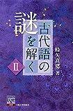古代語の謎を解くII (阪大リーブル058)
