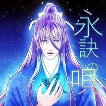 永訣の唄 feat.神威がくぽ