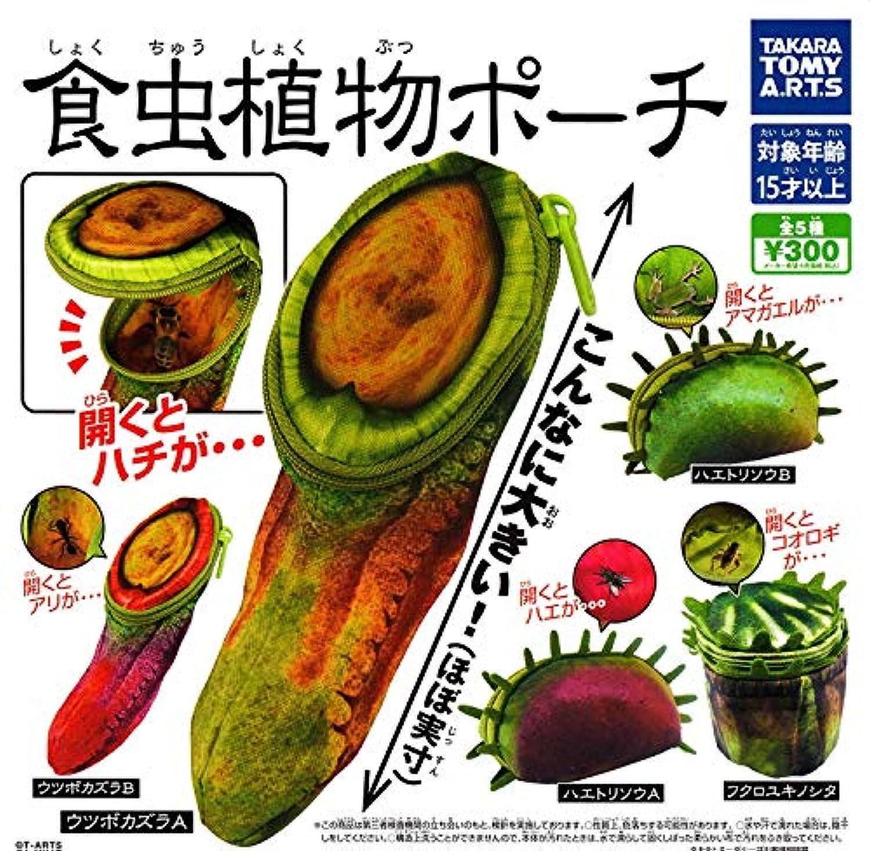食虫植物ポーチ [全5種セット(フルコンプ)]