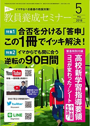 教員養成セミナー 2018年5月号 【特集 合否を分ける「答申」 この1冊でイッキ解決! 】