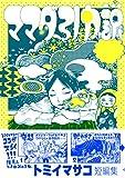ママダ引力説 / トミイマサコ のシリーズ情報を見る