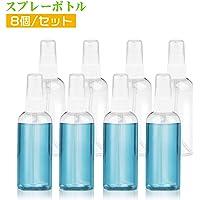 Kodi スプレーボトル 小分け プラスチック 容器 液体用 空ボトル コスメ用 詰替え容器 霧吹き PET 透明 旅行 100ML 8個