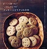 """まいにち食べたい""""ごはんのような""""クッキーとビスケットの本 画像"""