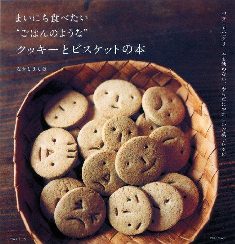 """まいにち食べたい""""ごはんのような""""クッキーとビスケットの本の詳細を見る"""
