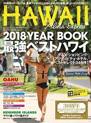 アロハエクスプレス No.142 [雑誌] AlohaExpress(アロハエクスプレス)