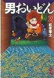 男おいどん(2) (講談社漫画文庫)