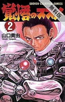 覚悟のススメ(2)【期間限定 無料お試し版】 (少年チャンピオン・コミックス)
