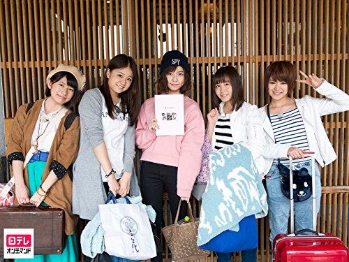 #6 絆が強過ぎるAKB48 9期生の旅 二日目 -