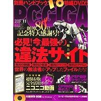 PC・GIGA (ピーシーギガ) 2007年 11月号 [雑誌]
