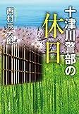 十津川警部の休日 (双葉文庫)