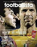 月刊フットボリスタ 2015年7月号