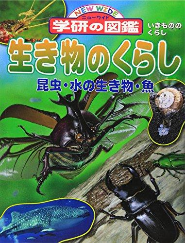生き物のくらし―昆虫・水の生き物・魚 (ニューワイド 学研の図鑑)の詳細を見る