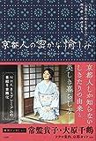 京都人の密かな愉しみ 画像