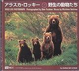 アラスカ ロッキー 野生動物たち シンフォレスト