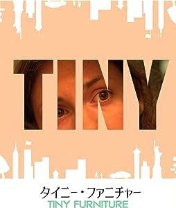 タイニー・ファニチャー [Blu-ray]