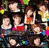 女と男のララバイゲーム(初回限定盤A)(DVD付)