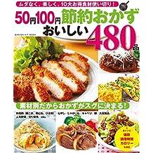 50円100円節約おかず おいしい480品 ムダなく、楽しく、10大お得食材使い切り! (ヒットムック料理シリーズ)