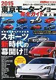 2015 東京モーターショー完全ガイド 輸入車 (CARトップ 特別編集)