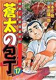 蒼太の包丁 (17) (マンサンコミックス)