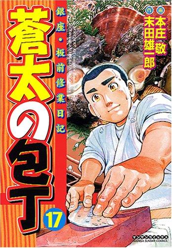 蒼太の包丁 (17) (マンサンコミックス)の詳細を見る