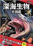 ふしぎな世界を見てみよう! 深海生物 大図鑑
