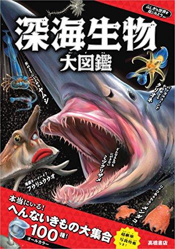 ふしぎな世界を見てみよう! 深海生物 大図鑑の詳細を見る