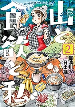 [信濃川日出雄]の山と食欲と私 2巻: バンチコミックス
