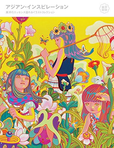アジアン・インスピレーション 東洋のエッセンス溢れるイラストコレクション