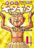魔法陣グルグル外伝 舞勇伝キタキタ(4) (ガンガンコミックスONLINE)