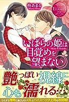 いばらの姫は目覚めを望まない—Hinata & Sousuke (エタニティブックス Rouge)