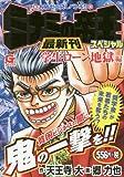 ミナミの帝王スペシャル 学生ローン地獄編 (Gコミックス)