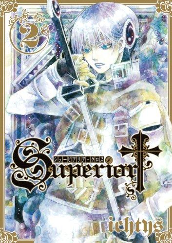 シューピアリア・クロス 2 (ガンガンファンタジーコミックス)の詳細を見る