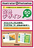 Illustrator & Photoshop 配色デザイン50選