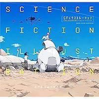 SFイラストレーション-近未来と空想の世界を描くクリエイターズファイル-