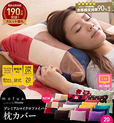 mofua ( モフア ) 枕カバー プレミアムマイクロファイバー 43×63cm用 チェック柄レッド 500200C8