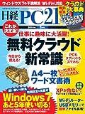 日経PC 21 (ピーシーニジュウイチ) 2014年 05月号 [雑誌]