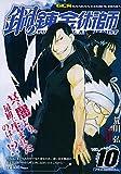 鋼の錬金術師 軽装版 Vol.10 フラスコの中の小人 (ガンガンコミックスREMIX)