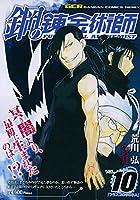 鋼の錬金術師 軽装版 Vol.10
