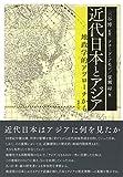 近代日本とアジア―地政学的アプローチから