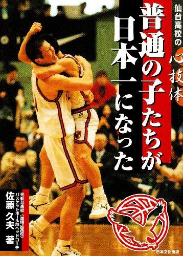 普通の子たちが日本一になった!―仙台高校の『心技体』の詳細を見る